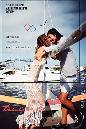 【巴厘岛】与爱航行