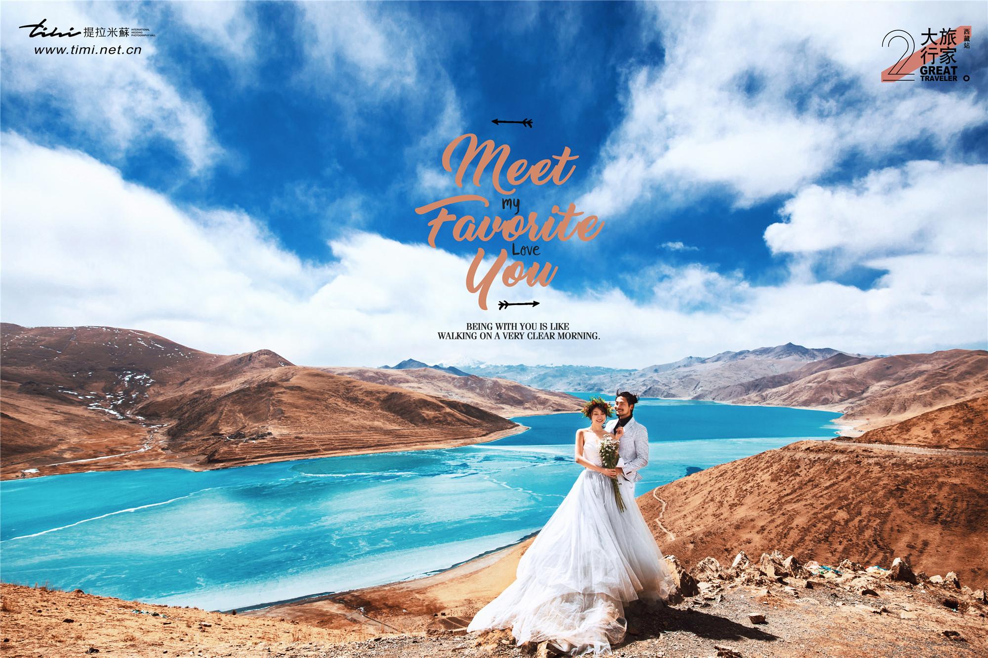 西藏婚纱摄影最佳时间及有哪些景点?